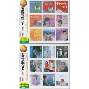 石原裕次郎 CD豪華4枚組セット 1956年〜1987年のヒット曲を凝縮した全60曲|k-daihan