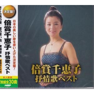 倍賞千恵子 抒情歌ベスト CD2枚組 30曲収録|k-daihan