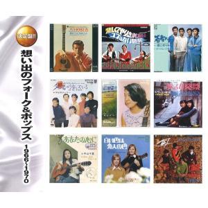 想い出のフォーク&ポップス1966〜1970 CD2枚組|k-daihan