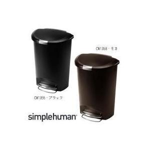 simplehumanシンプルヒューマン セミラウンドプラスチックステップカン50L |k-direct2
