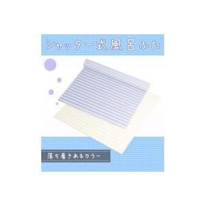 シャッター式風呂フタ レジェ M14 風呂蓋|k-direct2