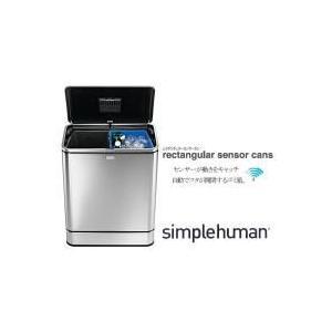 ST2002 シンプルヒューマン ステンレス(分別タイプ) レクタンギュラーセンサーカン リサイクラー48L(24L+24L)|k-direct2