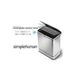 ST2001 シンプルヒューマン ステンレス レクタンギュラーセンサーカン 55L|k-direct2