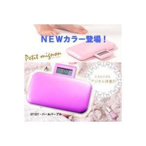 マッキーノ携帯型デジタル体重計 プチミニョン 071327・パールパープル|k-direct2