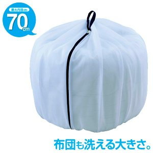 【送料無料メール便専用】ダイヤ 膨らむ洗濯ネット 特大70|k-direct2