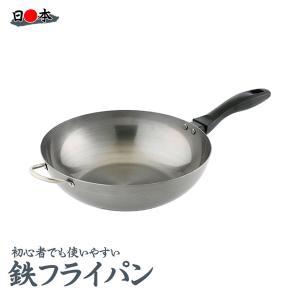 送料無料 日本製 藤田金属 油ならし不要の使いやすい鉄いため鍋28cm|k-direct2