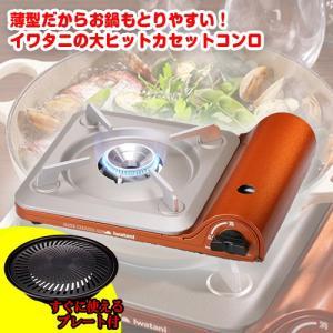 【焼肉プレート おまけ付】送料無料 岩谷産業 ...の関連商品5