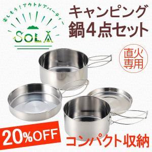 20%OFF★ カクセー SOLA (ソラ) キャンピング鍋4点セット PP-01