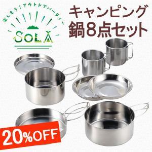 20%OFF★ カクセー SOLA (ソラ) キャンピング鍋8点セット PP-02