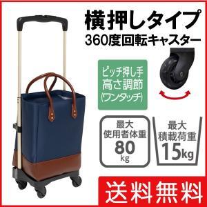 送料無料 ショッピングカート おとなりカート ボックスタイプ ネイビー WCC03-NV|k-direct2