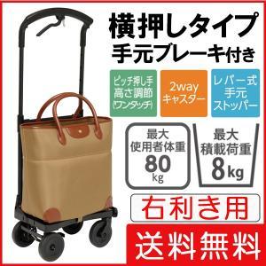 送料無料 ショッピングカート 右用 おとなりカート ブレーキ付 トートタイプ ベージュ WCC04-BE-R|k-direct2