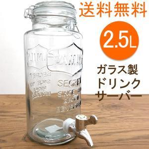 送料無料 ガラス製 ジャグ ドリンクサーバー 蛇口付き 透明  2.5L|k-direct2