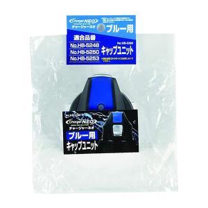 パール金属 HB-5290 チャージャーネオ (ブルー) 用 キャップユニット