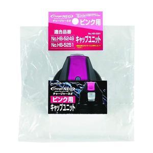チャージャーネオ (ピンク) 用キャップユニットの商品画像|ナビ