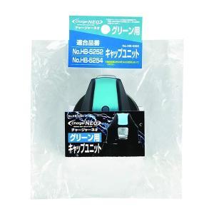 パール金属 HB-5292 チャージャーネオ (グリーン) 用 キャップユニット