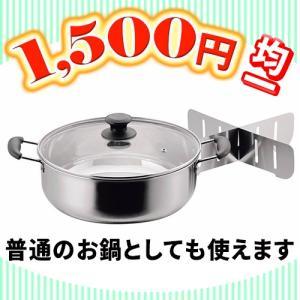 【均一セール】 パール金属 ステンレス製 ガラシ蓋付おでん鍋...
