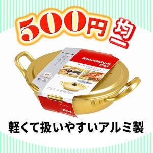 【均一セール】 パール金属 アルミよせ鍋18cm k-direct2