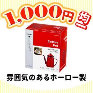 【均一セール】 パール金属 ホーローコーヒーポット1.1L レッド k-direct2