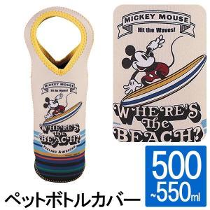 キャプテンスタッグ ディズニー ペットボトルカバー 500~550ml用 ディズニー ペットボトルカバー (ミッキーマウス/サーフィン)|k-direct2