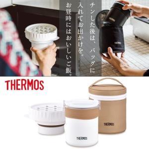 送料無料 サーモス ごはんが炊ける弁当箱360ml ホワイト JBS-360WH
