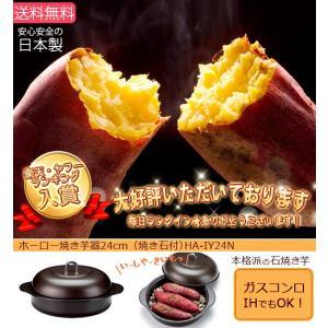 【送料無料】高木金属 ホーロー焼き芋器 24cm 焼き石付 焼いも  HA-IY24N