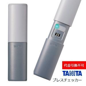 代引不可【送料無料メール便専用】タニタ ブレスチェッカー グレー EB-100-GY|k-direct2