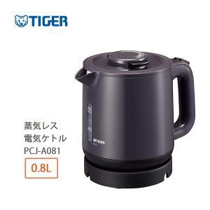 送料無料 タイガー PCJ-A081H 蒸気レス電気ケトル0.8L|k-direct2