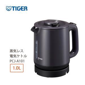 送料無料 タイガー PCJ-A101H 蒸気レス電気ケトル1L|k-direct2
