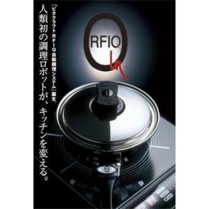 ビタクラフト RFIQ自動調理システム|k-direct2