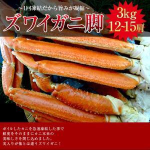 ズワイガニ 蟹脚 ボイル 3kg セクション 冷凍 12〜15肩 水産加工品・食品のお店 海のめぐみ...