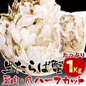 生冷たらば蟹ハーフカット 1kg 肩肉 爪足(訳あり)