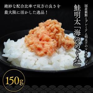 鮭明太 鮭フレーク 明太子 海のめぐみ ほぐし 鮭めんたい 150g ギフト お祝い 贈答品|k-foods