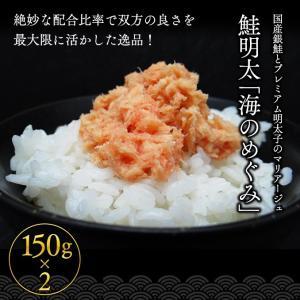 鮭フレーク 明太子 海のめぐみ ほぐし 鮭めんたい 150g×2P ギフト お祝い 贈答品|k-foods