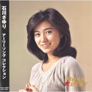 送料無料 石川さゆり CD  アーリーソングコレクション|k-fullfull1694