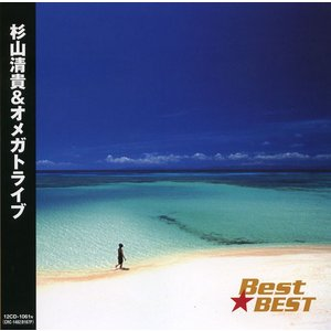 杉山清貴&オメガトライブ ベスト CD|k-fullfull1694