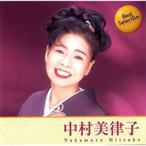 中村美律子の代表曲「河内おとこ節」「しあわせ酒」他、全16曲を収録したベスト・セレクション!  収録...