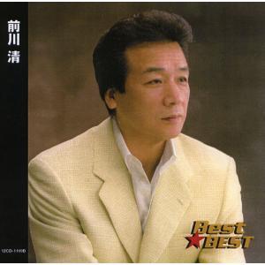 送料無料 前川清 CD  ベスト&ベスト|k-fullfull1694