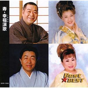 寿 幸福演歌 CD
