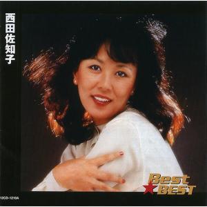 西田佐知子 ベスト CD