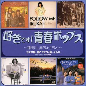 好きです!青春ポップス 〜神田川、赤ちょうちん〜 CD