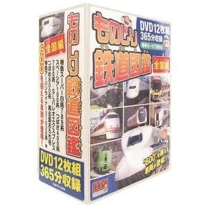 ものしり鉄道図鑑 全国編 DVD12枚組 電車カード72枚つき