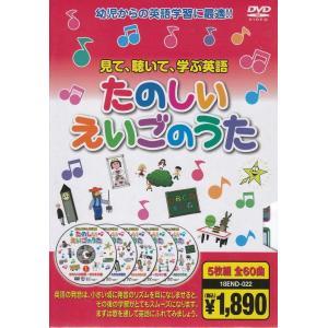 送料無料 たのしい えいごのうた 5枚組 全60曲DVD|k-fullfull1694
