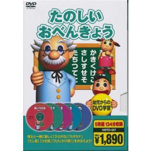 たのしいおべんきょう 5枚組134分 DVD|k-fullfull1694