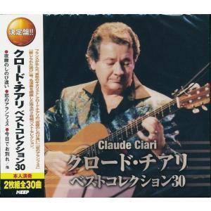 フランスが生んだ「哀愁のギタリスト」クロード・チアリの  「夜霧のしのび逢い」「恋のアランフェス」「...