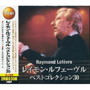 レイモン・ルフェーヴル ベストコレクション30 CD2枚組30曲|k-fullfull1694