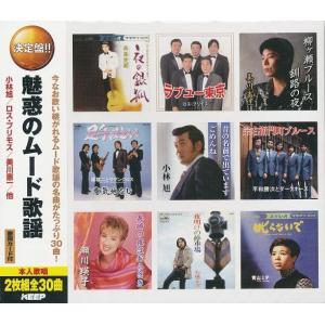 魅惑の ムード歌謡 CD2枚組30曲収録|k-fullfull1694