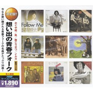 DISC1  1.神田川/かぐや姫  2.マキシーのために/ かぐや姫  3.好きだった人/ かぐや...