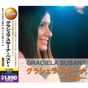 グラシェラ・スサーナ CD2枚組|k-fullfull1694
