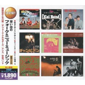 想い出のフォーク&ニューミュージック CD|k-fullfull1694