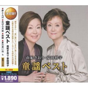 送料無料 由紀さおり・安田祥子 童謡ベスト CD2枚組 k-fullfull1694